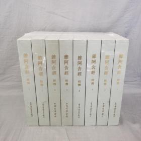《杂阿含经》校释(全八册)