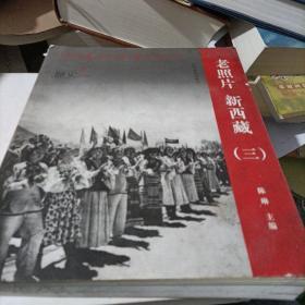 老照片新西藏三
