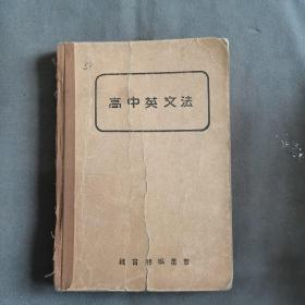 中華民國二十七年 新民印書館股份有限公司印行 教育部編審會著作  高中英文法 302页 一册全