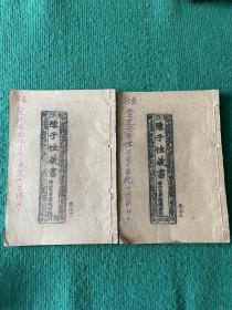 陈子性藏书(卷七 上下)木刻油印清晰版