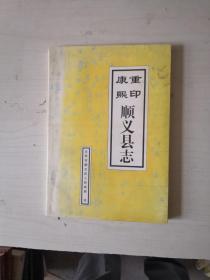 重印康熙顺义县志(1版1次)