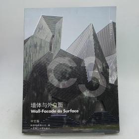 C3建筑立场系列丛书(9):墙体与外立面(中文版)
