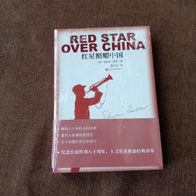 红星照耀中国(平未翻)