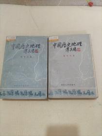 中国历史地理 上下册