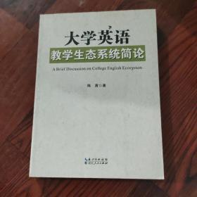大学英语教学生态系统简论