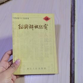 绍兴解放纪实(1949--1989)绍兴文史资料第五辑