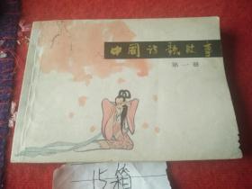 中國詩歌故事第一冊