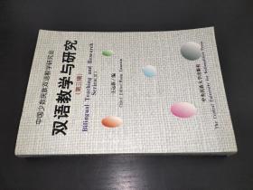双语教学与研究 第三辑