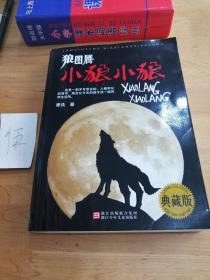 狼图腾:小狼小狼