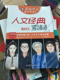 疯狂作文赢在素材3人文经典素材(年刊)(2020版)--天星教育