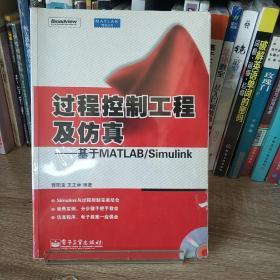 过程控制工程及仿真:基于MATLAB/Simulink