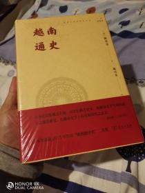 越南通史(海外东南亚研究译丛)