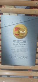 中国第二重型机械集团公司50年庆典纪念珍藏邮册