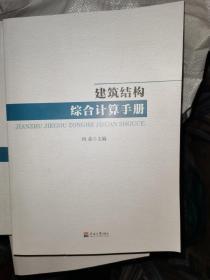 建筑结构综合计算手册  正版