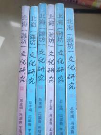 北海(潍坊)文化研究(六册全)