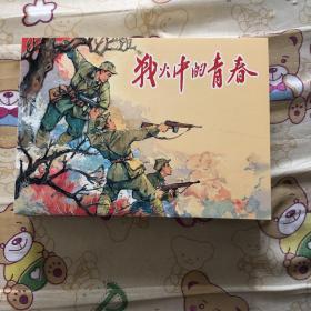 战火中的青春32开平装连环画有瑕疵(日出东方散本)