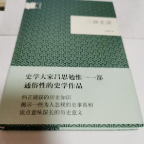 国民阅读经典 三国史话(精装本)