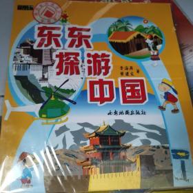 东东探游中国