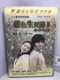 三十集韩剧《蓝色生死恋2:冬季恋歌》DVD 20碟装