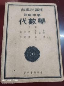 民国25年版,初级中学《代数学》存下册