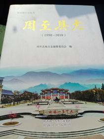 周至县志1990-2010