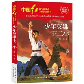 中国红青少年革命文化教育读本:少年英雄王二小