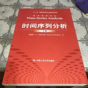 """時間序列分析(經濟科學譯叢;""""十一五""""國家重點圖書出版規劃項目)(下冊)"""