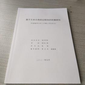 基于文本分类的过程知识挖掘研究(申请清华大学工学博士学位论文)