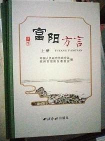 富阳方言(套装上下册 )