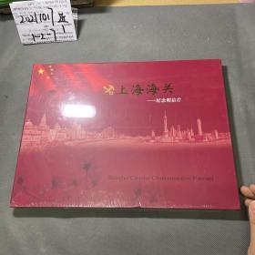 上海海关纪念明信片