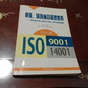 质量、环境兼容管理体系:2000版ISO 9001与ISO 14001应用指南