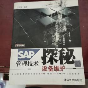 SAP管理技术探秘:设备维护(全彩印刷)