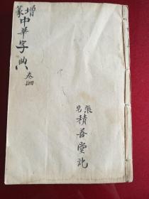 增篆中华字典(未集,申集上中下,一册)