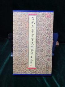 智永真草千字文明拓本 天津人民美术出版社1999年初版初印三千册