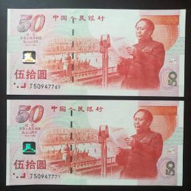 庆祝中华人民共和国成立50周年纪念钞两枚
