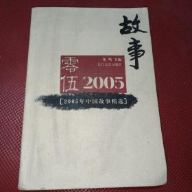 2005年中国故事精选