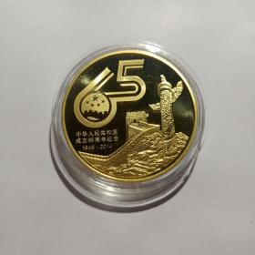 国庆65周年纪念币