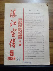 湛江宣传  1989年第5期