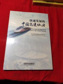 快速发展的中国高速铁路(中英文)