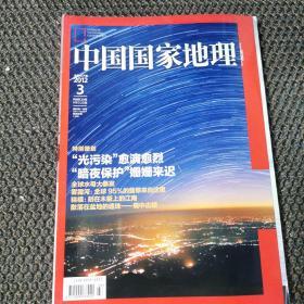 中国国家地理 2012.3  总第617期