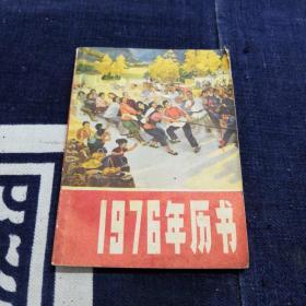 1976年历书
