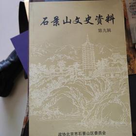石景山文史资料