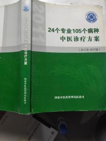 22个专业95个病种中医诊疗方案(合订本)