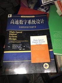 高速数字系统设计——互连理论和设计实践手册/电子与电气工程丛书