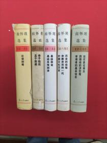 南怀瑾选集(第一、二、三、六、七)5本合售