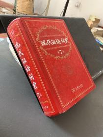 现代汉语词典(第七版),,,,