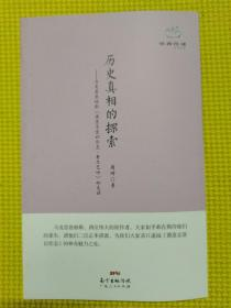 经典悦读系列丛书:历史真相的探索  马克思恩格斯《德意志意识形态·费尔巴哈》如是读