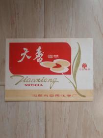 商标:天香雪花