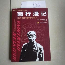 西行漫记又译《红星照耀中国》