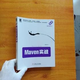 Maven实战【内页干净】